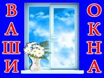 Фирма Ваши окна