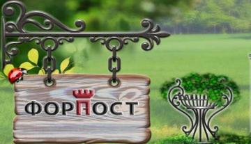Фирма Форпост-Псков