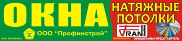 Фирма Профинстрой