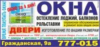 Фирма Окна.двери