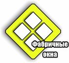 """Фирма """"Фабричные окна"""""""